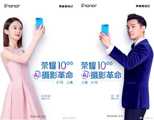 Huawei продемонстрирует Honor 10 в середине апреля