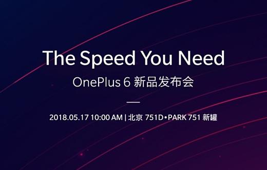 Презентация OnePlus 6 пройдет 17 мая