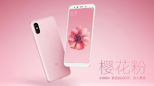 Xiaomi официально представила бюджетный смартфон Mi 6X