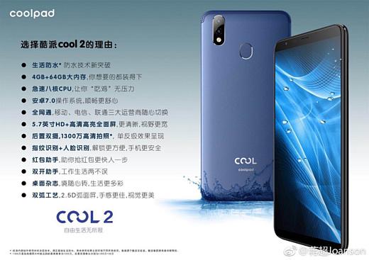 Coolpad представила недорогой смартфон Cool 2