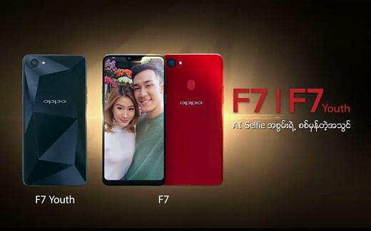 Oppo готовит к анонсу недорогой смартфон F7 Youth