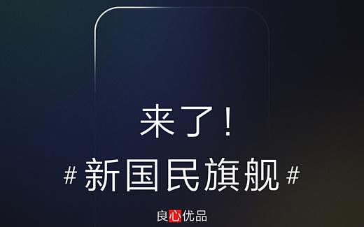 Lenovo Z5 анонсируют 5 июня