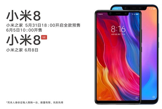 Утечка: новые фото Xiaomi Mi 8, Mi 8 SE и Mi Band 3