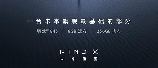 Oppo намекнула на 8 ГБ RAM и 256 ГБ ROM у нового флагмана Find X