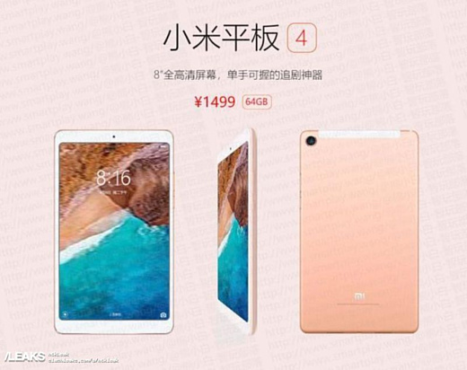 Утечка: цена и промо-фото Xiaomi Mi Pad 4
