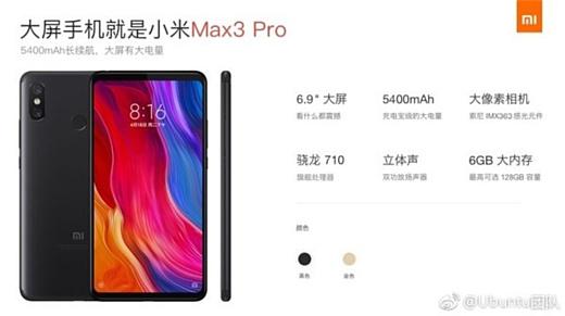В сеть попали характеристики и фото Xiaomi Mi Max 3