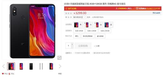 Xiaomi начала продажи 8-гигабайтной версии Mi 8
