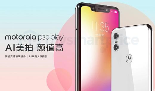 Неанонсированный Motorola P30 Play появился на сайте производителя