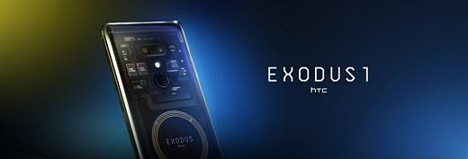 HTC показала блокчейн-смартфон Exodus 1