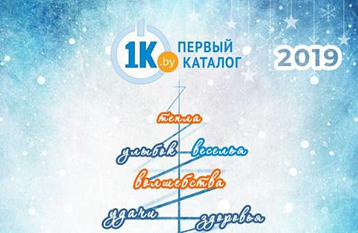 «Первый Каталог» поздравляет с Новым годом и Рождеством!