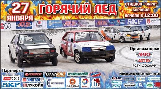 Юбилейный сезон трековых гонок «Горячий лед» продолжится в Боровой!