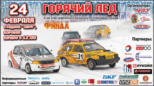 Юбилейный «Горячий лед» по трековым гонкам в Беларуси прощается с Боровой!