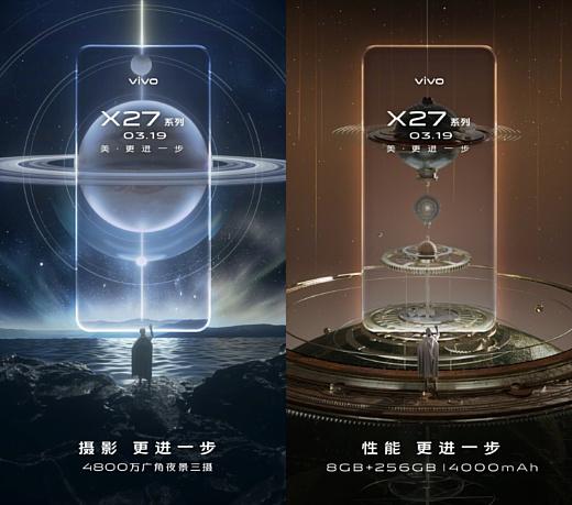 Vivo рассказала о некоторых характеристиках неанонсированного X27