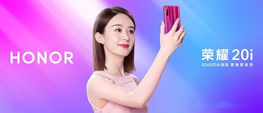 Huawei анонсировала новый смартфон Honor 20i