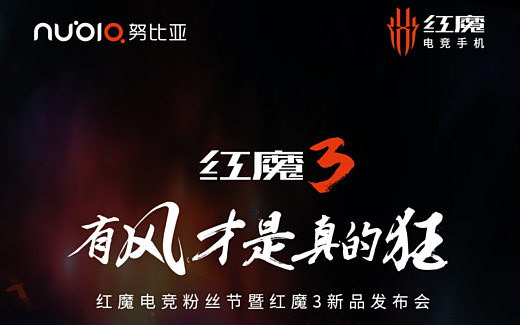 ZTE Nubia Red Magic 3 покажут 28 апреля