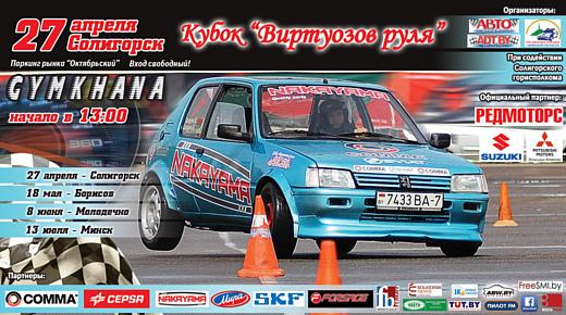 Кубок «Виртуозов руля» по «джимхане» открывает новый сезон!