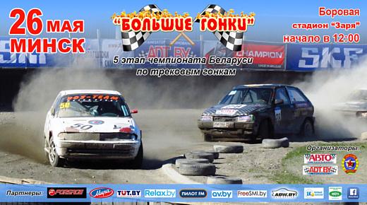 «Большие гонки» – продолжение чемпионата Беларуси по треку