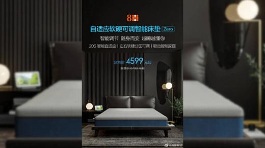 Xiaomi анонсировала умный матрас 8H Smart Mattress