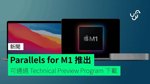 Для Mac с M1 выпустили превью-версию Parallels