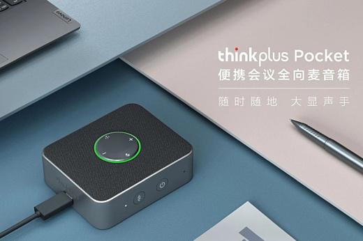 Lenovo представила портативный спикерфон Lenovo thinkplus Pocket