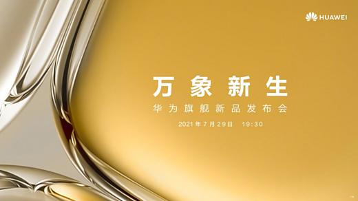Huawei проведет презентацию смартфонов P50 29 июля