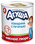 Агуша Говядина с печенью, 100 г