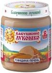 БАБУШКИНО ЛУКОШКО Говядина-Печень, 100 г