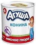 Агуша Конина, 100 г