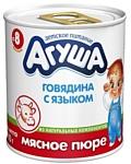 Агуша Говядина с языком, 100 г