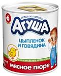 Агуша Цыплёнок и говядина, 100 г