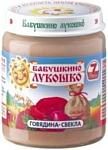 БАБУШКИНО ЛУКОШКО Говядина-Свекла, 100 г
