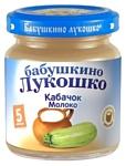 БАБУШКИНО ЛУКОШКО Кабачок-молоко, 100 г