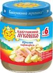 БАБУШКИНО ЛУКОШКО Кролик-Картофель, 100 г