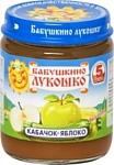 БАБУШКИНО ЛУКОШКО Кабачок-Яблоко, 100 г