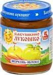 БАБУШКИНО ЛУКОШКО Морковь-Яблоко, 100 г