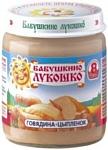БАБУШКИНО ЛУКОШКО Говядина-Цыпленок, 100 г
