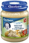 Gerber Цветная капуста, картофель, 130 г