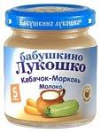 БАБУШКИНО ЛУКОШКО Кабачок-Морковь-Молоко, 100 г