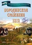 Status Belli Бородинское сражение 1812