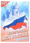 Dream Makers Викторина Вся Россия (1504H)