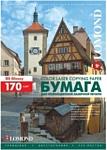 Lomond глянцевая двухсторонняя A4 170 г/кв.м. 250 листов (0310241)