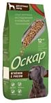 Оскар (12 кг) Сухой корм для собак Крупных пород Ягненок с рисом