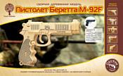 Чудо-Дерево Пистолет Беретта M-92F
