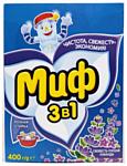 МИФ 3 в 1 Свежесть горной лаванды (ручная стирка, 0.4 кг)