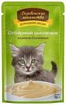 Деревенские Лакомства Домашние обеды Отборный цыпленок для котят (0.07 кг)