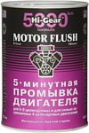 Hi-Gear 5 Minute Motor Flush 887 ml (HG2209)