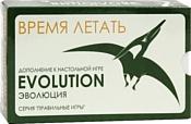 Правильные игры Эволюция. Время летать (Evolution)