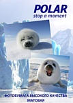 Polar для сублимации A4, 100 г/м2, 5 л (A4S77285)