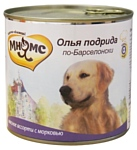 Мнямс (0.6 кг) 1 шт. Олья Подрида по-барселонски для крупных пород собак (мясное ассорти с морковью)