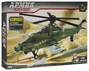 Ausini Армия 22708